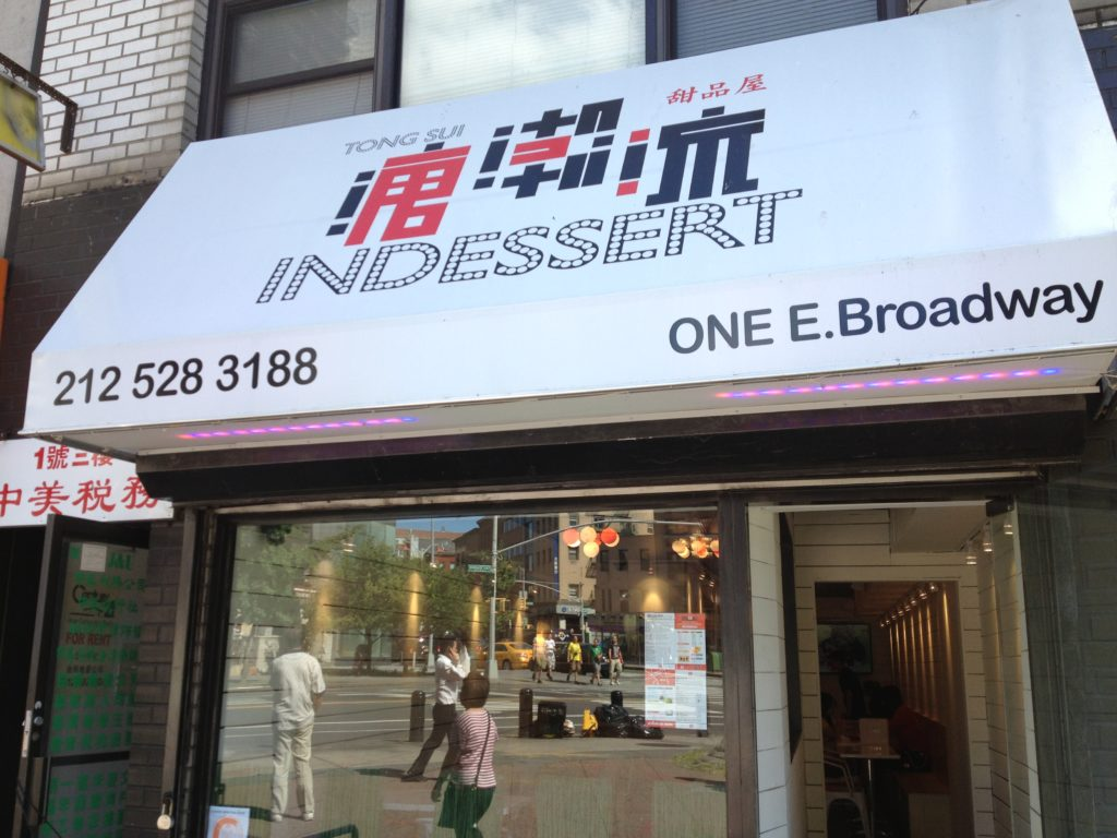 INDESSERT, 1 East Broadway (at Oliver Street), Chinatown