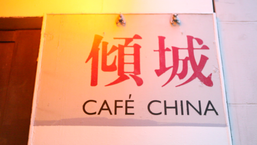 CAFÉ CHINA, 13 Est 37th Street (between Fifth and Madison Avenue), Midtown East
