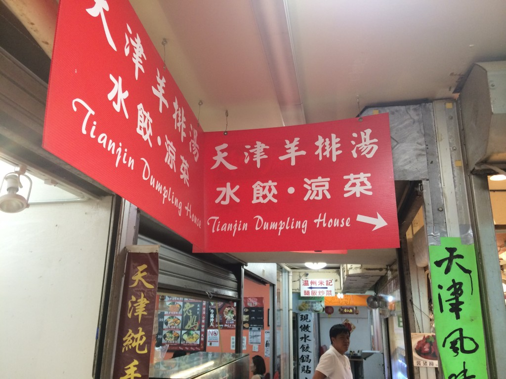 TIANJIN DUMPLING HOUSE, 41-28 Main Street (at 41st Road), Inside Golden Mall, Flushing, Queens